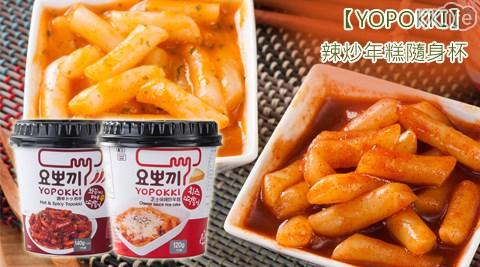 YOPOKKI/辣炒年糕/隨身杯/韓國/年糕