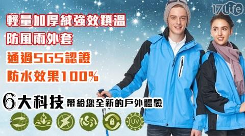平均每件最低只要998元起(含運)即可享有輕量加厚絨強效鎖溫防風雨外套1件/2件/4件,多色多尺寸任選。