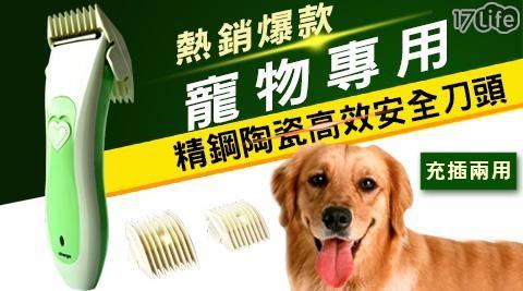 充插式寵物剃毛器/寵物剃毛器/寵物/剃毛器