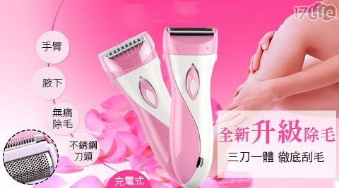電動刮毛器/電動/刮毛器/除毛/剃毛