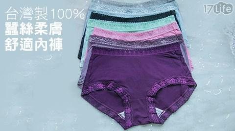 台灣製100%蠶絲柔膚舒適內褲