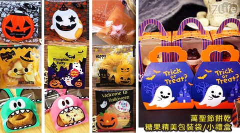 萬聖節/餅乾/糖果/精美包裝袋/小禮盒/包裝袋