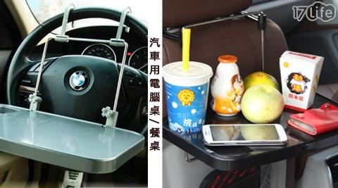 汽車用電腦桌/餐桌