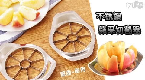 不銹鋼蘋果切割器