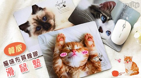 平均最低只要85元起(含運)即可享有韓版貓咪布質橡膠滑鼠墊平均最低只要85元起(含運)即可享有韓版貓咪布質橡膠滑鼠墊 :1入/2入/4入/8入/20入,多款選擇!
