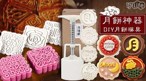 月餅神器-DIY月餅模具