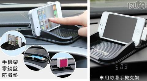 車用/防滑/手機支架/手機架/汽車