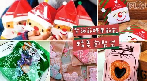 平均最低只要19元起(含運)即可享有聖誕節糖果餅乾精美包裝袋平均最低只要19元起(含運)即可享有聖誕節糖果餅乾精美包裝袋:5包/10包/15包/20包/30包,多款多色選擇!