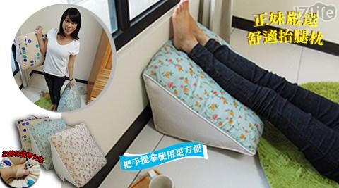 平均最低只要499元起(含運)即可享有鄉村風舒適記憶抬腿枕:1入/2入/4入,顏色:小花卡其色/小花綠色/圓點。