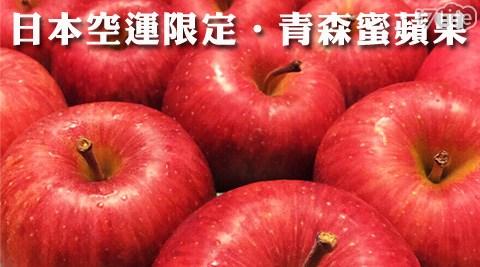 平均每顆最低只要59元起(含運)即可購得限量日本空運限定青森蜜蘋果6顆/10顆/23顆/46顆(235g±10%/顆)。