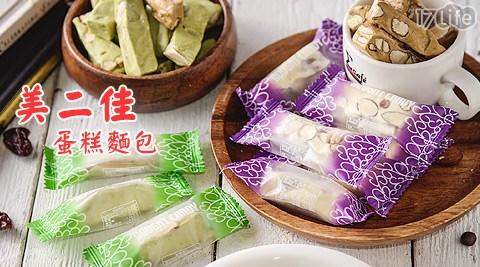 美二佳/蛋糕麵包/禮盒/牛軋糖/麵包/送禮/糖