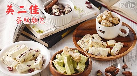 美二佳/蛋糕/麵包/禮盒/牛軋糖/送禮/糖
