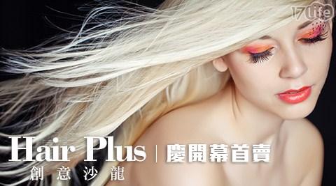 Hair Plus創意沙龍/永春站/信義區/染髮/燙髮
