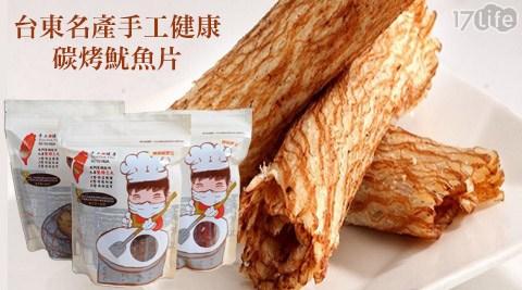 平均最低只要139元起(含運)即可享有【馥裕華】台東名產手工健康碳烤魷魚片4包/8包/12包。