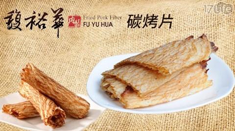 馥裕華/碳烤片/魷魚/魷魚乾