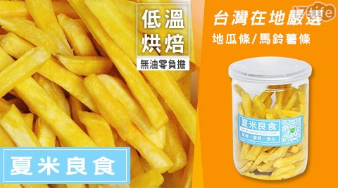 夏米良食/台灣/在地/低溫烘焙/地瓜條/馬鈴薯條/薯條/脆薯/台灣地瓜/番薯條/零食/零嘴
