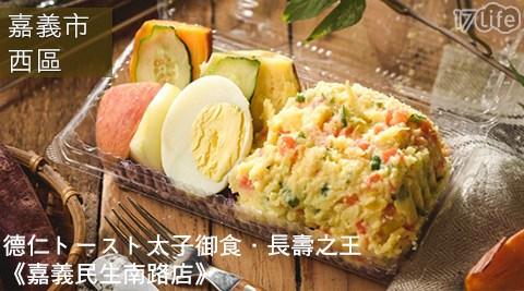 德仁/太子/御食/長壽/嘉義/民生/南路/輕食