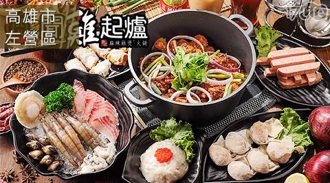 香港/港式/聞雞起爐/麻辣/雞煲/火鍋/高雄/美食/左營/聚餐/老火湯