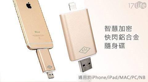 只要1,390元(含運)即可享有【加密碟】原價3,880元SAC 32GB i-Drive Apple專屬智慧加密快閃鋁合金隨身碟(MFI認證)1入,顏色:蘋果金。