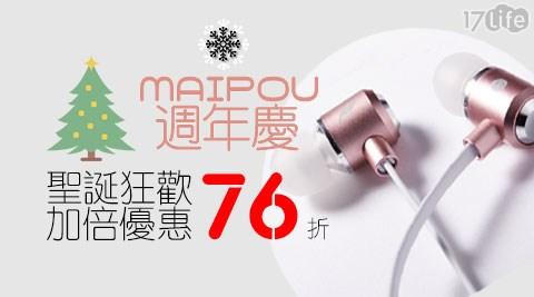 平均每副最低只要2,652元起(含運)即可購得【MAIPOU】天籟之聲-SON1600經典款24bit高解析數位耳機(iPhone/iPad/iPod專用)1副/2副,顏色:玫瑰金/時尚黑,原廠保固一年。