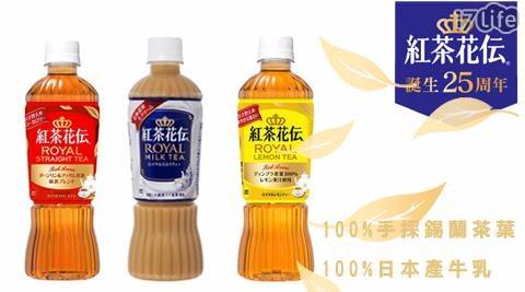 日本/超商限定/紅茶花傳/皇家奶茶/皇家檸檬茶/瓶裝茶/奶茶/紅茶/檸檬茶/可口可樂