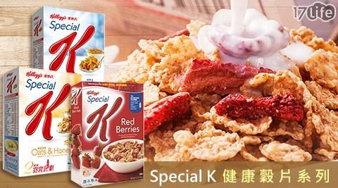 平均最低只要119元起(4盒免運)即可享有【家樂氏】Special K系列(福利品)任選:1盒/6盒/10盒,口味:原味/草莓/蜂蜜燕麥/水果優格。