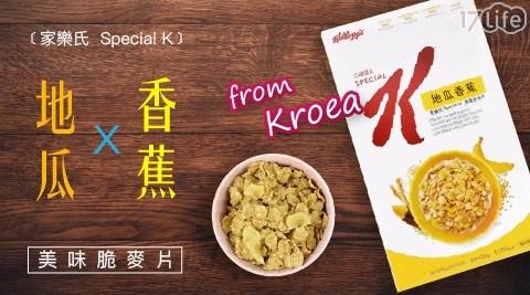 平均最低只要 145 元起 (含運) 即可享有(A)韓國進口【家樂氏Special K】地瓜香蕉(福利品)450g 4入/組(B)韓國進口【家樂氏Special K】地瓜香蕉(福利品)450g 6入/組
