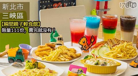 瞬間親子輕食館/親子餐廳/早午餐/下午茶/飲料/甜點/親子