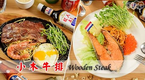 小木牛排/義大利麵/牛排/咖哩飯/燴飯/吃到飽/雞排/豬排/沙朗