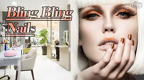 只要399元起即可享有【Bling Bling Nails】原價最高2,300元手足凝膠/美睫課程只要399元起即可享有【Bling Bling Nails】原價最高2,300元手足凝膠/美睫課程:(A)換季換新手部單色凝膠/(B)跳躍指尖手部凝膠/(C)時尚芭比手部造型款/(D)手+足單色凝膠/(E)電眼情人3D立體吃到飽/(F)電眼情人3D立體吃到飽+足部單色凝膠。