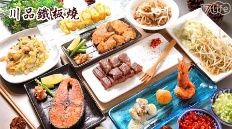 川品/鐵板燒/主廚/套餐/聚餐/海鮮