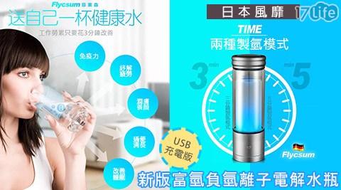 FLYCSUM/日本風靡/新版富氫負氫離子電解水瓶/USB充電版/電解水瓶/負離子電解水瓶