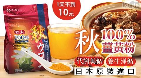 日本原裝進口-ITOH井藤漢方1017life現金券序號0%大容量秋薑黃粉