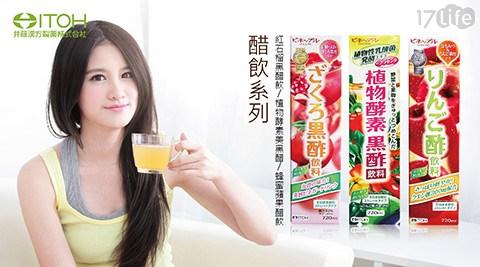 平均最低只要299元起(含運)即可享有【日本ITOH】醋飲系列平均最低只要299元起(含運)即可享有【日本ITOH】醋飲系列:1盒/2盒/3盒/4盒/6盒,口味:紅石榴黑醋飲/蜂蜜蘋果醋飲/植物酵素美黑醋飲。