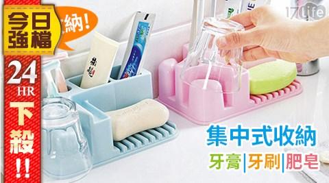 多功能集中式牙膏牙刷肥皂收納盒/收納盒/浴室收納/牙膏/牙刷/肥皂/收納