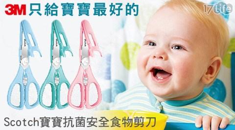 平均每入最低只要200元起(含運)即可購得【3M】Scotch寶寶抗菌安全食物剪刀任選1入/3入,顏色:綠色/粉色/藍色。