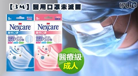 平均每片最低只要7元起(含運)即可享有【3M】醫用口罩未滅菌100片/200片(5片/組),顏色:粉藍/粉紅。