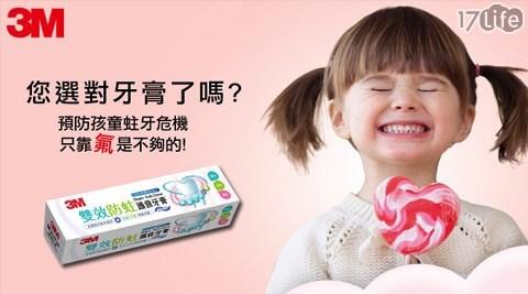 3M-雙效防17life現金券蛀護齒牙膏