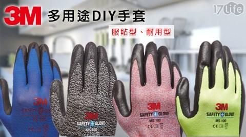 平均最低只要85元起(含運)即可享有【3M】多用途DIY手套組5入/10入/15入/20入,款式:服貼型/耐用型,多色多尺寸任選。