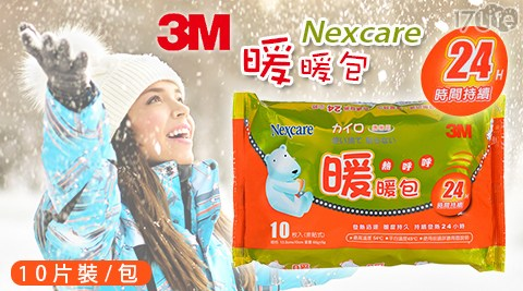 3M/Nexcare/暖暖包/24小時/10片裝/保暖/冬天