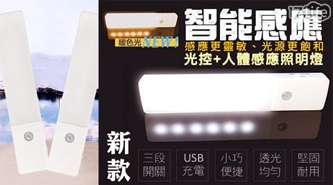 二代磁吸/LED/雙感應燈/感應燈/環保/高效能/充電式/燈/照明