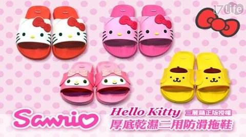 Hello Kitty/防滑/拖鞋/布丁狗/美樂蒂/室內拖鞋/居家拖鞋