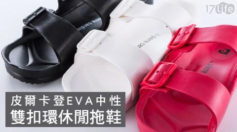 平均每雙最低只要199元起(含運)即可購得【皮爾卡登】EVA中性雙扣環休閒拖鞋1雙/2雙/3雙/4雙,款式:男/女,多色多尺碼任選。