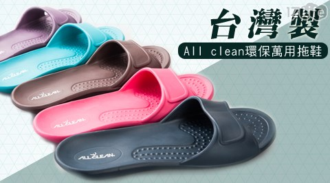 平均每雙最低只要149元起(含運)即可購得台灣製All clean環保萬用拖鞋1雙/2雙/4雙/8雙/10雙/16雙,多色多尺寸可選。