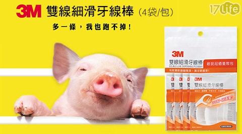 3M/雙線/細滑/牙線棒/清潔/牙