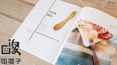 印傻子/InkFool/印刷/雜誌書/相片書/送禮/客製化