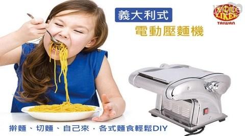 義大利式電動製麵機/製麵機/電動製麵機/麵/diy