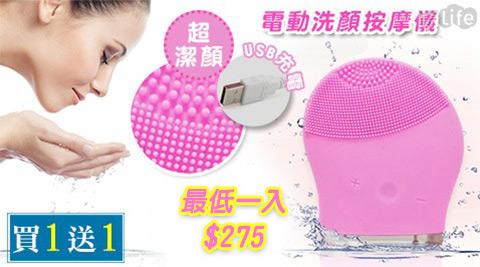 買一送一/超潔顏電動洗顏按摩儀/超潔顏/電動/洗顏按摩儀/洗顏機/按摩