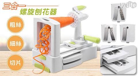 三合一/多功能/螺旋刨絲器/刨絲器/料理/工具