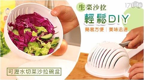 沙拉/沙拉碗盆/沙拉盆/切菜/可瀝水切菜沙拉碗盆/瀝水